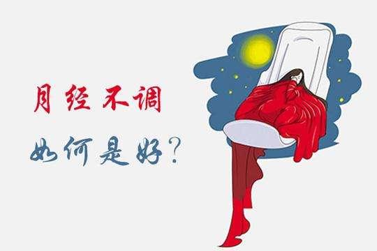 北京女性月经不调的原因、症状和危害有哪些?